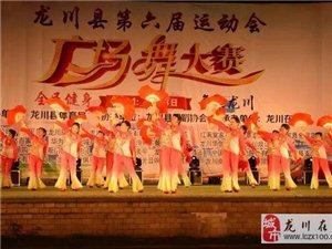 2017年龙川县广场舞