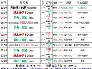 建水巨幕影城6月20日(周二)上映表