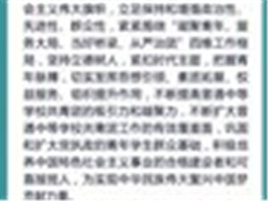 团团小课堂 |《中国共产主义青年团普通中等学校基层组织工作条例》