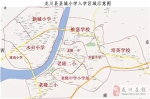 龙川县城小学一年级新生开始登记了!!!