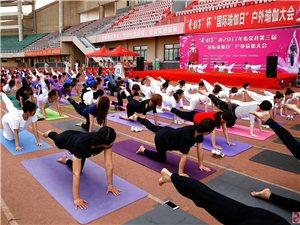 """临泉:200名""""伽""""丽集体展示,纪念""""国际瑜伽日"""""""