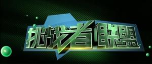 火哟!今儿个上午,《挑战者联盟》来我大广汉的三星堆博物馆录制节目啦