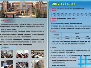 威尼斯人网上娱乐首页市阳光国际学校2017年秋季招生开始了!!