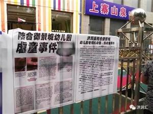 洪洞幼儿园虐童事件官方表示绝不姑息,特别关注!!!