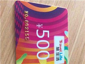 500元超市购物卡免费送哈