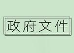 黔江区政府文件