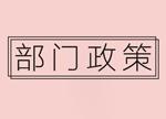 黔江区部门政策
