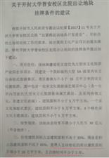 """开封市文化局""""私人订制""""土地挂招引民众热议"""