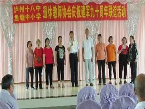 龙马潭区二十八中、鱼塘小学、十八中等退休教师开展联谊活动