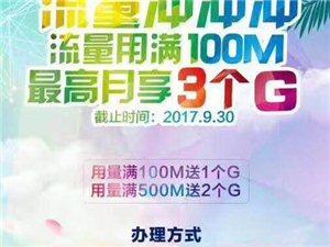 移动客户用满100M送1G,用500M送2G!速来领!