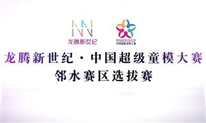 【初赛A组现场高清视频】龙腾新世纪―2017中国童模大赛邻水赛区选拔赛