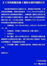 关于北海路(6月24日)断道施工期间交/通/管/制的公告