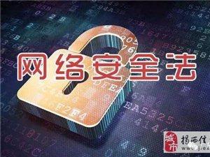 《网络安全法》宣传之一全面清理整治网络违法有害信息