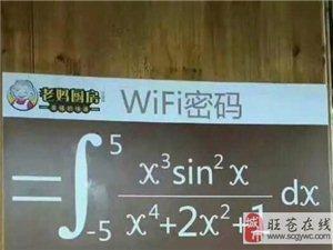 旺苍大神,这样的wifi密码你敢用?