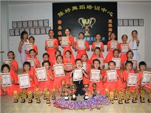 琼海市陈好舞蹈培训中心颁奖仪式纪实