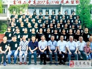 """自贡高考文科第一名:自己就是个""""隐形人"""""""