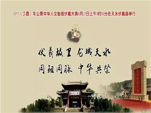 2017(丁酉)年公祭伏羲大典!