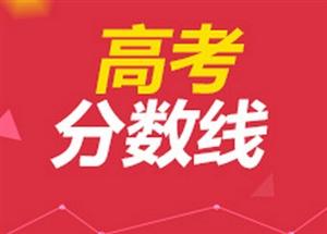 2017高招分数线划定!