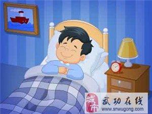 睡眠卫生教育