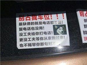 路虎一辆车占用两个停车位,车轮被狗链锁住,字条让人哭笑不得!
