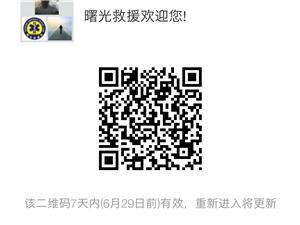 陕西曙光救援四大队(县人武部民兵应急分队)招募新队员见面会