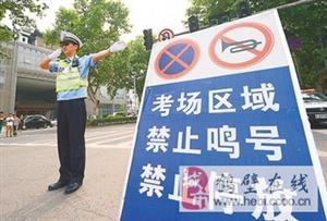浚县中招考试交通管制