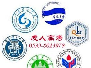 济宁医学院2017年高等学历继续教育招生简章