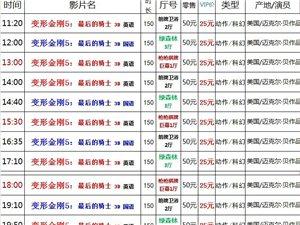 建水巨幕影城6月25日(周日)上映表