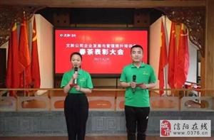 信阳文新公司召开春茶生产表彰大会