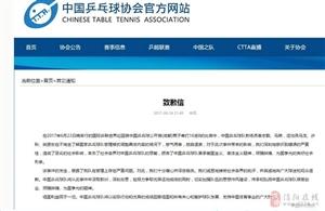 中国乒乓球队发致歉信:意识到错误 将汲取教训深刻反思