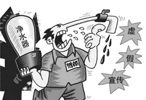 净水器市场乱象多 虚假宣传价格昂贵品牌混乱