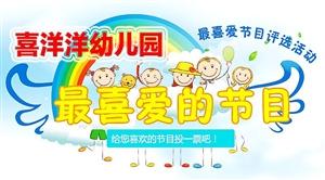 喜洋洋幼儿园我最喜爱的节目投票大赛!