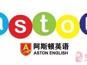 想让孩子把英语和方言说的一样溜?come here!