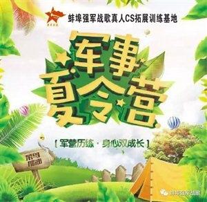 """蚌埠强军战歌""""战旗飘扬""""主题军事夏令营开始点名啦。。。"""
