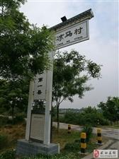 我的家乡凉马(东窑)风景、农业发展、人文、美食!