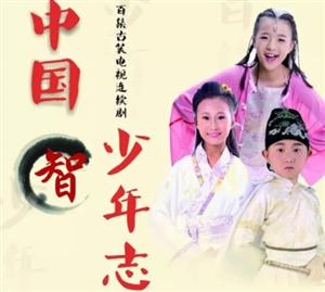 梦想起航  《中国智之少年志》来当阳海选小演员啦!