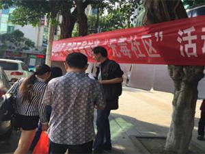 苍溪北门等多家社区教育中心开展禁毒主题宣传活动