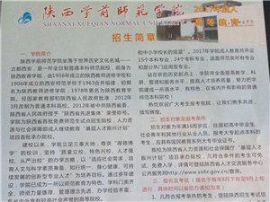 西安交通大学、 西安科技大学、陕西中医药大学