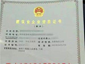 本公司专业代办渭南地区西安地区福建地区资质施工总承包