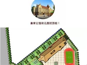 皇家公馆幼儿园封顶仪式圆满完成!