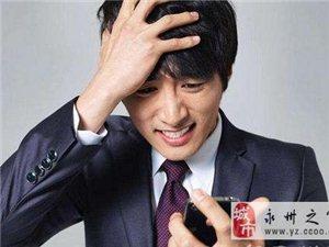 每天看手机3小时 中国人沉迷手机全球第二