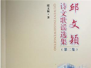 邱文颖诗文歌谣选集(第二集)正式出版