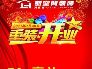 【新空间装饰】新空间装饰于7月30日重装开业50万豪礼大放送!!!!