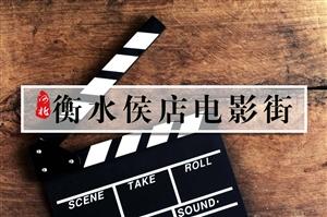 衡水第一条电影街侯店电影街月底试营业
