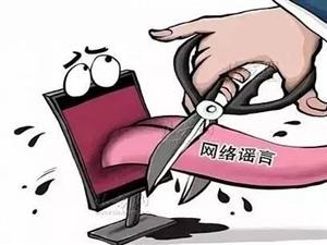 4个和尚来太原市晋源区专门偷肾?这是谣言别信!