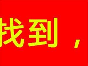 【失物招领】左权网友们:请帮帮我,谢谢大家!