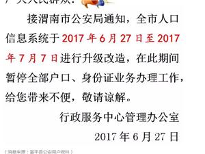 服务中心户政窗口业务暂停办理的紧急通知!!!