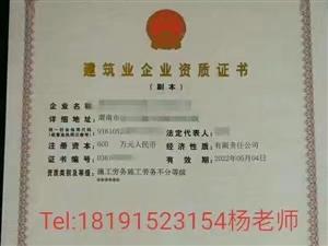 本公司专业代办:渭南地区,西安地区,福建地区资质建筑