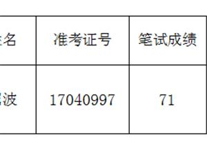 关于递补屈波进入南京市六合区面向社会招聘社会工作者政审环节的公示