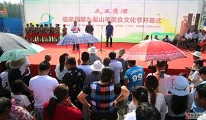 临泉县第九届山羊美食文化节29日在瓦店开幕
